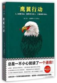 image of On Wings of Eagles (Chinese Edition)