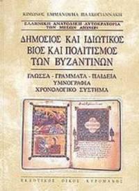 Demosios kai idiotikos bios kai politismos ton Byzantinon