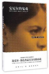 image of Anil's Ghost: A Novel (Chinese Edition)