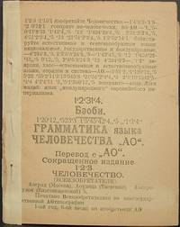 "BEOBI. GRAMMATIKA YAZYKA CHELOVECHESTVA ""AO"" (""The Grammar of the Language of the Mankind""). First Edition by Gordin, V. L.]"