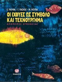 Oi ichthyes hos symbolo kai hos technourgema: Apopeires hermeneias
