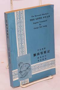 The Reverend Mandju's The Lone Swan