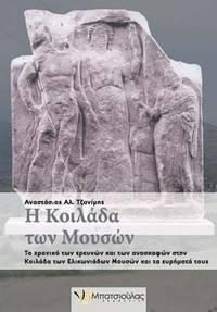 He koilada ton Mousson - To chroniko ton ereunon kai ton anascaphon sten koilada ton Heliconiadon...