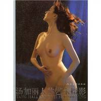 Tang Jiali body art photography(Chinese Edition)(Old-Used) by SHI SONG SHE YING - Paperback - from cninternationalseller and Biblio.co.uk