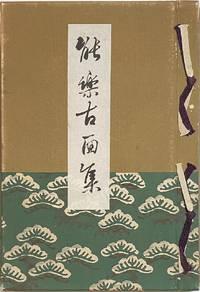image of Nogaku komenshu: Onshi Kyoto Hakubutsukan tokubetsu tenkan 能樂古面集: 恩賜京都博物館特別展観