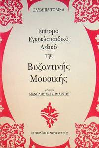 LEXICO tes BYZANTINES MOUSIKES by Olympia Tolika - Paperback - First Edition - 1993 - from DEMETRIUS SIATRAS and Biblio.com
