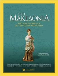 Ste Macedonia: Apo ton 7o aeona hos ten hystere archaeoteta