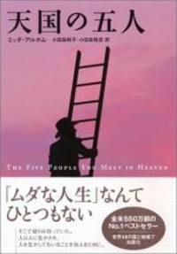 The Five People You Meet in Heaven Japanese Edition