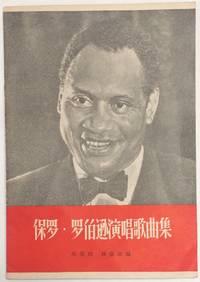image of Baoluo Luoboxun yan chang ge qu ji  保罗·ç½—伯逊演唱歌曲集