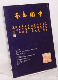 A talk on Chinese calligraphy and art  中國書畫