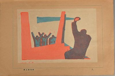 1932. Shiro to Kuro-sha. HAN GEIJUTSU Sango. Tokyo, Showa 7 . 28.2 x 20.0 cm. Printed wrappers, prin...