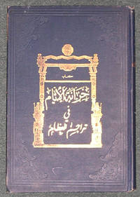 [ARAB-AMERICAN HISTORY] [LEBANESE DIASPORA: IN NEW YORK AND THE WORLD] KHIZANAT AL-AYAM  [ARABIC TITLE: ] KITAB KHIZANAT AL-AYAM FI TARAJIM AL-ÕLZAM