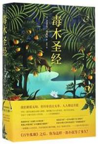 image of The poisonwood bible (Chinese Edition)