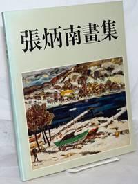 image of Chang Ping Nan Oil Paintings  張炳南畫集 [35th art career anniversary painting album]   從畫三十五週年紀念畫冊