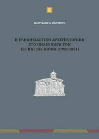 image of He ecclesiastike architectonike sto Pelio kata ton 18o kai 19o aeona (1700-1881)