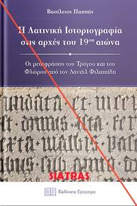 image of  He Latinike historiographia stis arches tou 19ou aeona