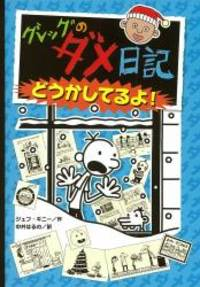 image of Diary of a Wimpy Kid: Cabin Fever (Japanese Edition)