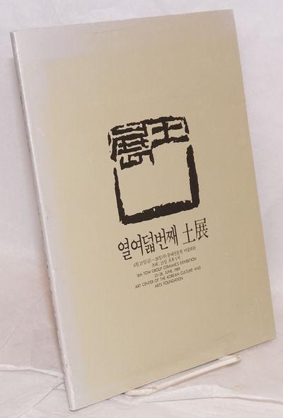 Seoul: Hanguk Munhwa Yesul Chinhungwon, 1989. , wraps sunned at edges, interior very good. Numerous ...