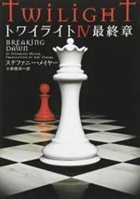 image of Breaking Dawn (Twilight Saga (Japanese)) (Japanese Edition)