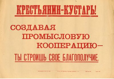 Leningrad: Gublit, ca. 1925-1928? Various formats. Three small posters, printed to rectos in blue an...