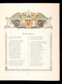 Ruslan I Ludmilla by  Alexander Pushkin - Hardcover - 1899 - from marilyn braiterman rare books (SKU: 4412)