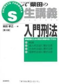 image of S式 柴田の生講義 入門刑法 (S式生講義)