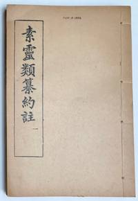 image of Su ling lei zuan yue zhu  素靈類纂約註