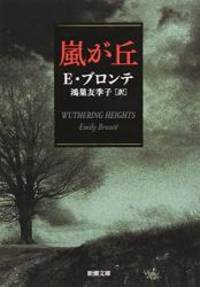 image of Wuthering Heights (Japanese Edition)