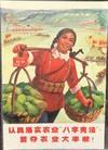 """Renzhen luoshi nongye """"Ba zi xianfa"""" / Shiduo nongye da fengshou! [poster]"""