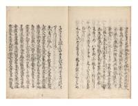 [Tsurezuregusa] Nozuchi [A Commentary on the Tsurezuregusa]