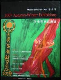 image of Master Lee Sun-Don: 2007 Autumn-Winter Exhibitions
