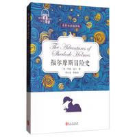 Sherlock Holmes Adventure History (Bilingual Illustrated Edition)(Chinese Edition) by [ YING ] KE NAN DAO ER  ZHU - Paperback - 2017-08-01 - from cninternationalseller and Biblio.com