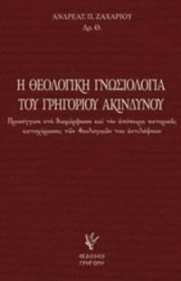 image of He theologike gnosiologia tou Gregoriou Akindynou - Prosengisi ste diamorphosi kai ten apopeira paterikes katochyroses ton theologikon tou antilepseon