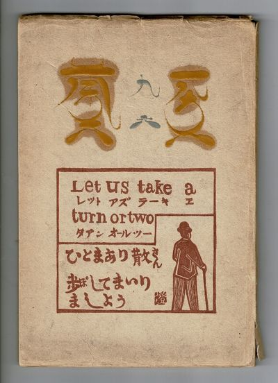 , 63, (ads), plus two stencil illustrations by Kawakami and 17 laid in plates of Kawakami's work; or...