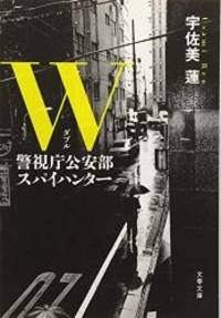 image of W 警視庁公安部 スパイハンター (文春文庫)