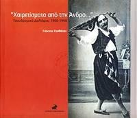 image of Chairetismata apo ten Andro... - Tachydromika deltaria, 1900-1960