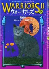 image of Warriors: The New Prophecy #2: Moonrise (Japanese Edition)