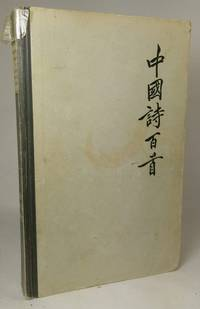 image of 100 Poems From The Chinese