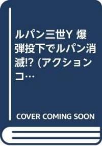 ルパン三世Y 爆弾投下でルパン消滅!? (アクションコミックス...