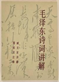 Mao Zedong shi ci jiang jie  毛泽东诗詞讲解