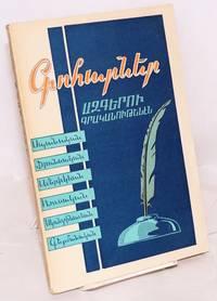 image of Goharner azgeru grakanut'enen