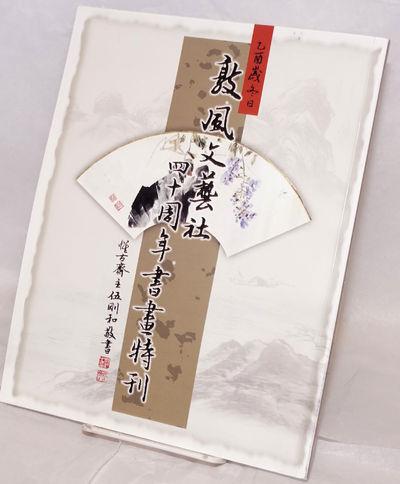 San Francisco: Dun feng wen yi she 敦風文藝社, 2005. 126p., very good in wraps, ...