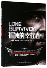 image of Lone Survivor (Chinese Edition)