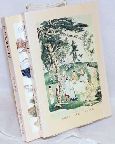 San Francisco: Zhong hua lian yi hui / Chinese Culture Association 中華聯誼會, 2...