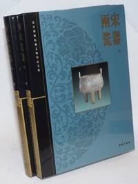 Liang Song ci qi [Porcelain of the Song Dynasty] (Two volumes)