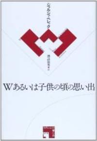 image of W(ドゥブルヴェ)あるいは子供の頃の思い出 (フィクションの楽しみ)