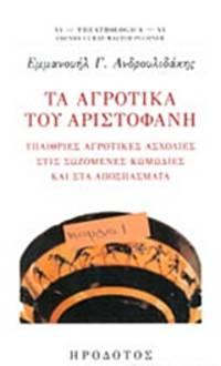image of  Ta agrotika tou Aristophane