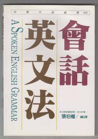 image of A Spoken English Grammar (Hui Hua Ying Wen Fa)