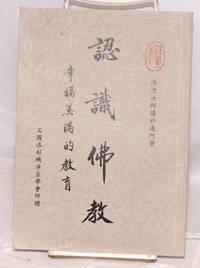 Ren shi fo jiao: xing fu mei man di jiao yu