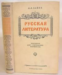 Russkaia Literatura : Uchebnik Dlia Uchitel'skikh Institutov - Fol'klor; Drevnerusskaia...
